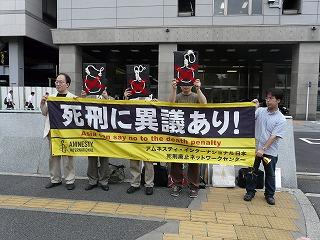 2009年7月28日執行抗議アクション