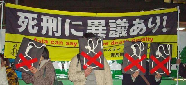 090129国会前で死刑執行に抗議のアクション